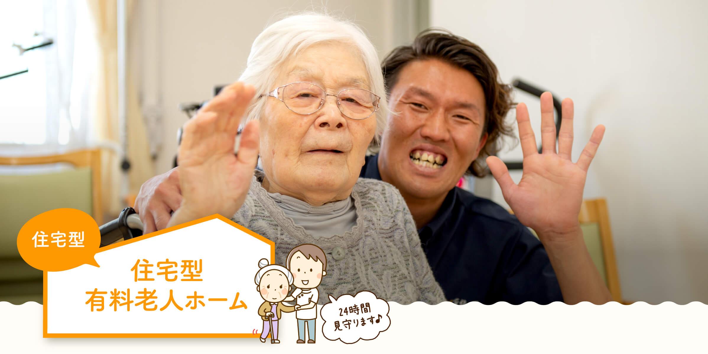 住宅型 有料老人ホーム