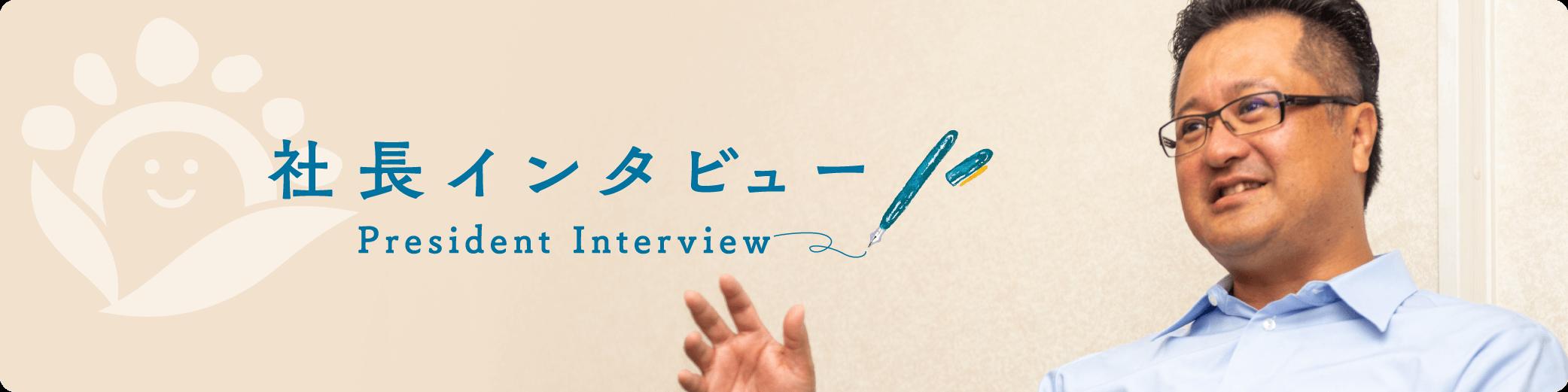 社長インタビュー