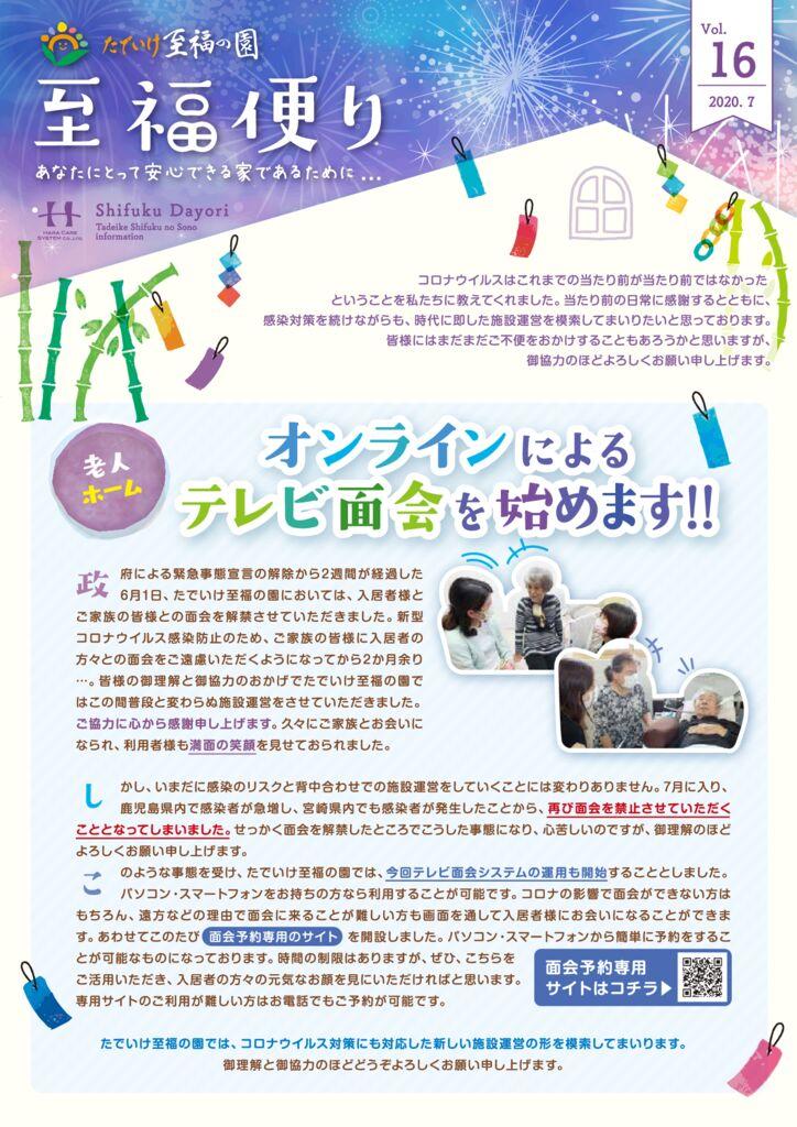 thumbnail of 至福便り7月号 vol16