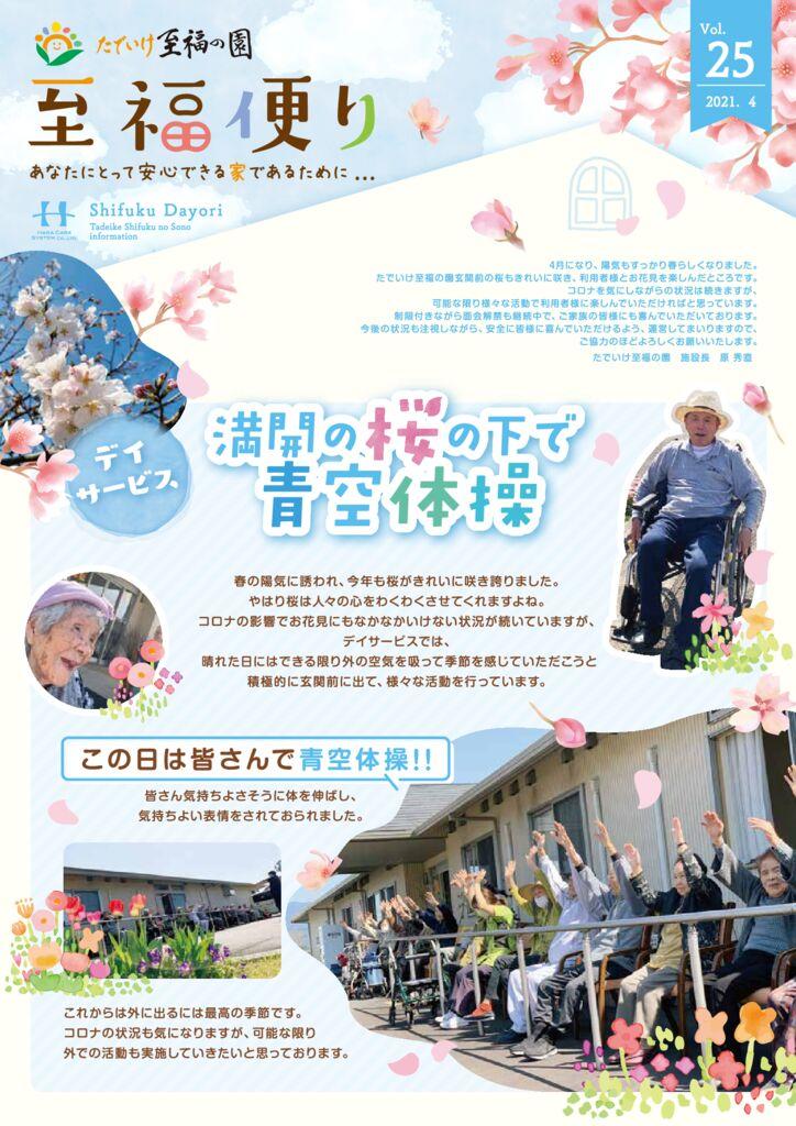shifuku_vol25_Aprのサムネイル