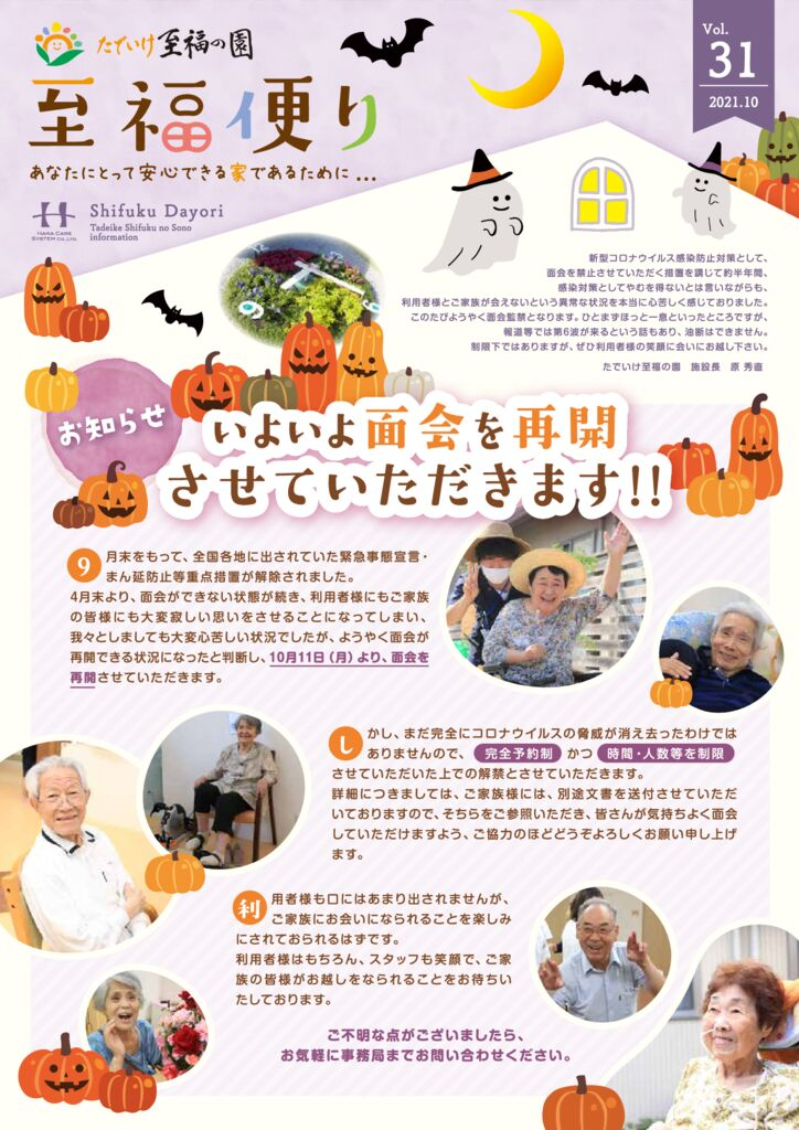 shifuku_vol31_Octoberのサムネイル